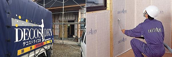デコスドライ 熊本 黒田建築