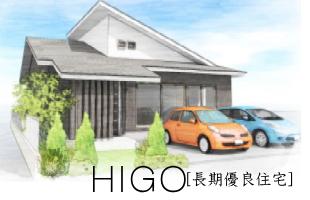 HIGOのイメージ